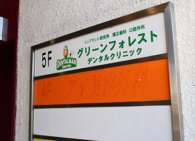 豊橋駅 出口徒歩3分 豊橋駅前歯科・矯正歯科の外観写真6