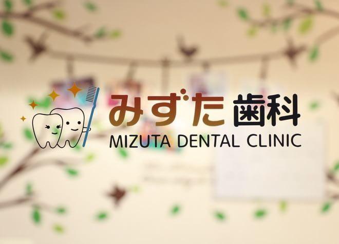 みずた歯科の写真7