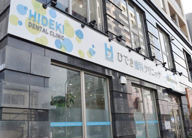川西能勢口駅 11番出口徒歩 1分 ひでき歯科クリニック写真1
