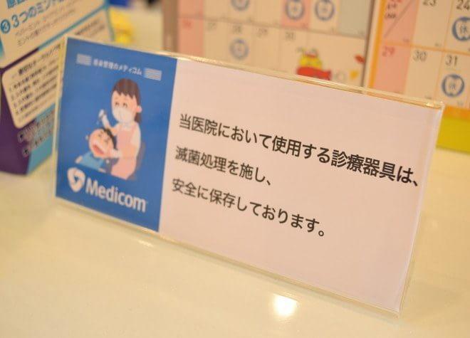 川西能勢口駅 11番出口徒歩 1分 ひでき歯科クリニックの院内写真6