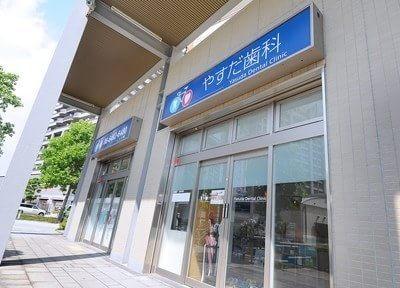 JR尼崎駅前やすだ歯科について