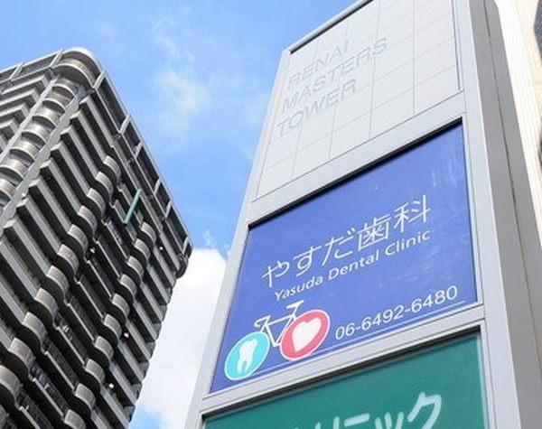 JR尼崎駅前やすだ歯科の写真7