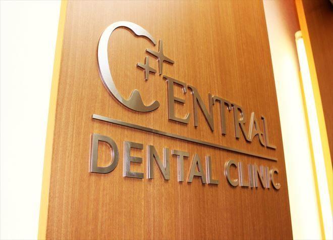 静岡駅 車 5分 セントラル歯科クリニックの院内写真3