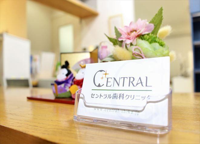 セントラル歯科クリニックの画像