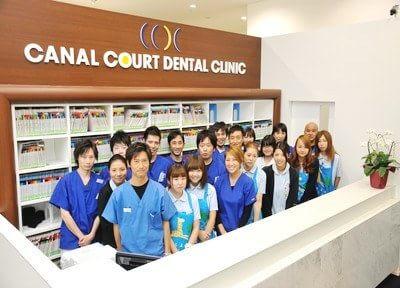 キャナルコート歯科クリニック イオンショッピングセンター内クリニック