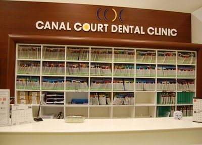 キャナルコート歯科クリニック イオン東雲クリニックの写真3