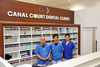 キャナルコート歯科クリニック イオン東雲クリニックの画像