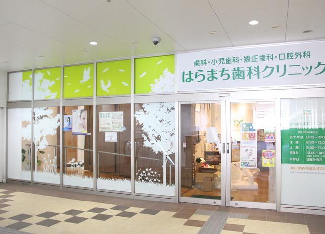 南小倉駅 出口徒歩7分 はらまち歯科クリニック写真5