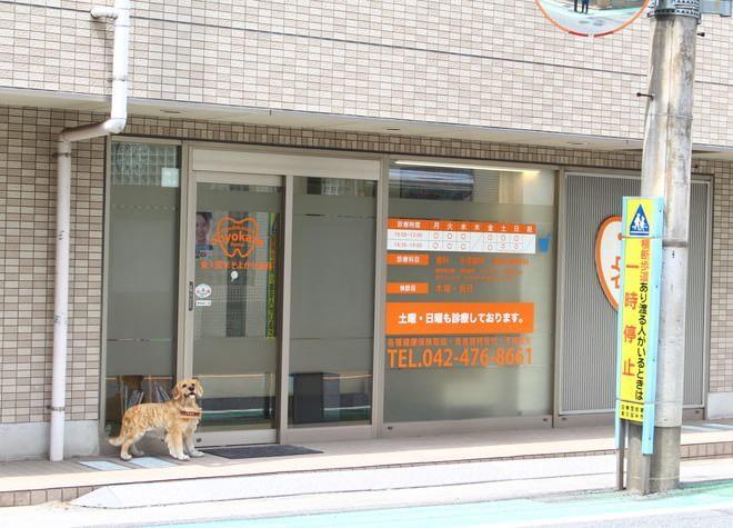 東久留米駅 北口徒歩 4分 東久留米そよかぜ歯科の写真4