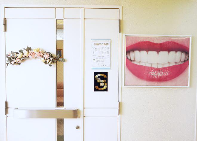 宮の沢駅出口車6分 クラマス歯科の院内写真2
