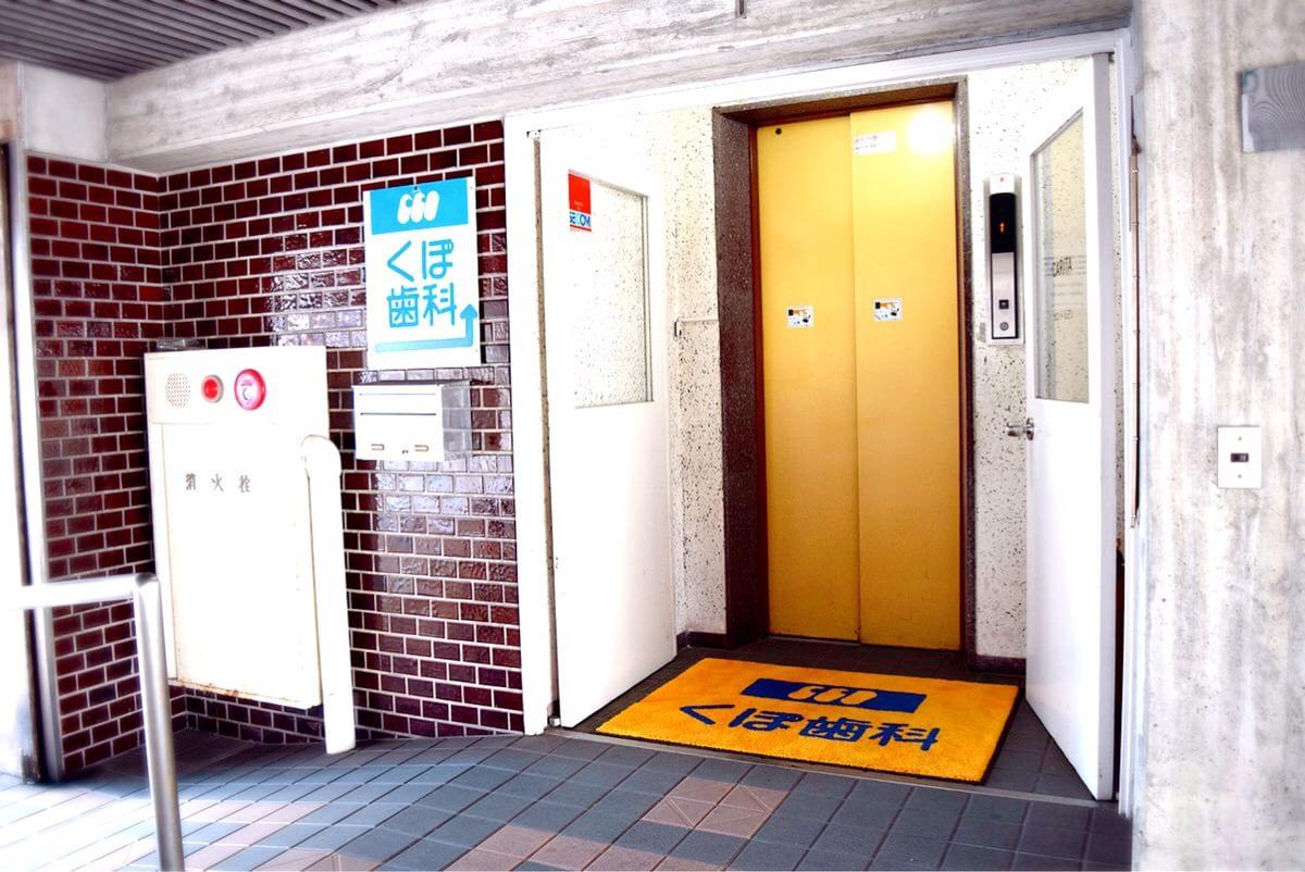 デンテツターミナルビル前駅 出口徒歩 3分 【南はりまや町】くぼ歯科のその他写真7