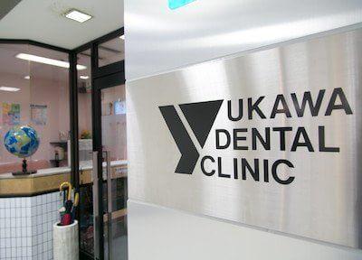出戸駅 出口徒歩 1分 湯川歯科医院平野医院ダイエー長吉店のその他写真2
