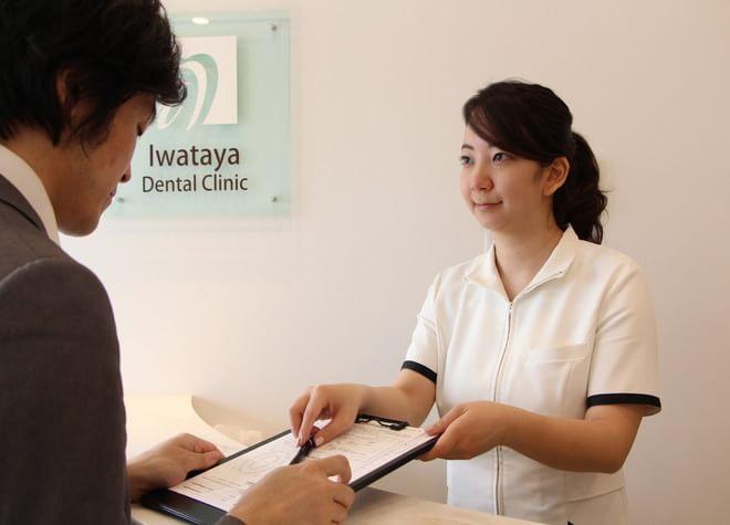 いわたや歯科クリニックの画像