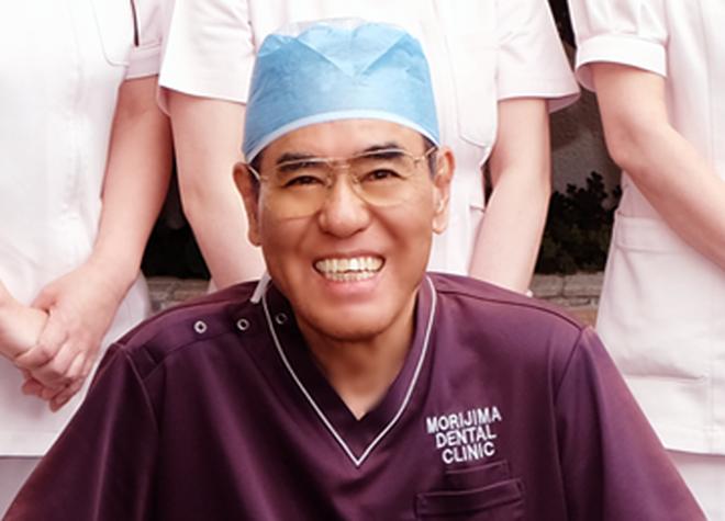 森島歯科医院の画像