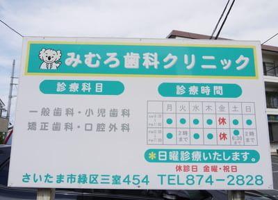 北浦和駅 東口バス7分 みむろ歯科クリニック写真5