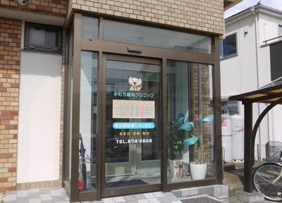 北浦和駅 東口バス12分 みむろ歯科クリニックの外観写真6
