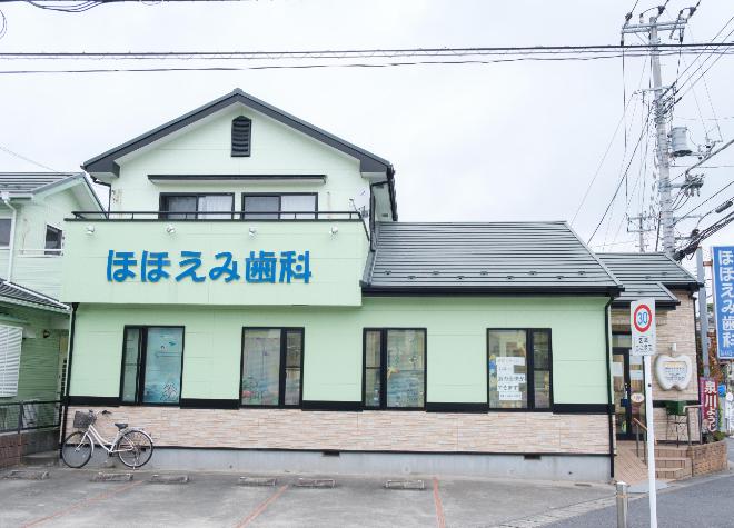 鎌ヶ谷駅 出口徒歩 10分 ほほえみ歯科写真1