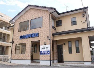 山内歯科医院(日進市)の画像