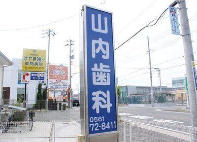 本郷駅 バス10分 山内歯科医院(日進市)のその他写真2
