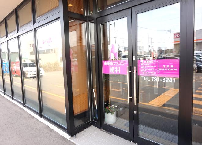 元町駅(北海道) 出口車20分 東雁来ファミリー歯科の外観写真6
