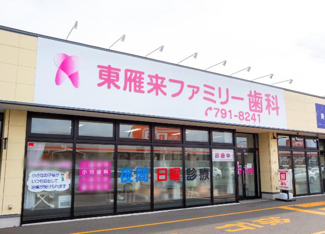 元町駅(北海道) 出口車 20分 東雁来ファミリー歯科の外観写真6