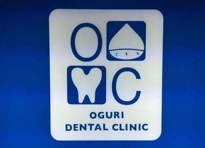 おぐり歯科医院の写真7