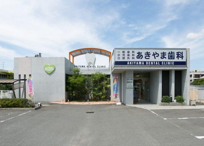 坂出駅 北口徒歩5分 あきやま歯科写真5