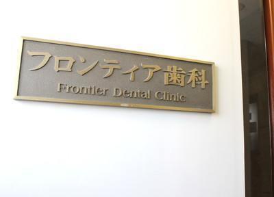 四ツ谷駅 出口徒歩 2分 フロンティア歯科のその他写真3