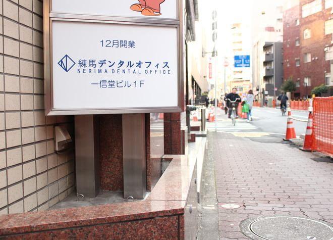 練馬デンタルオフィスの写真7