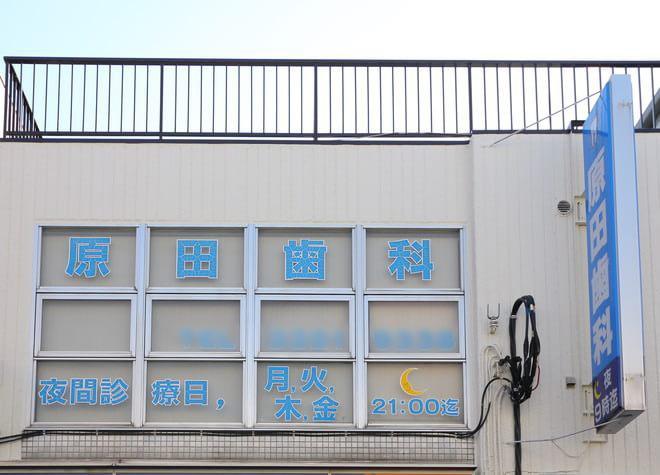 永福町駅 北口徒歩 1分 原田歯科医院の外観写真5