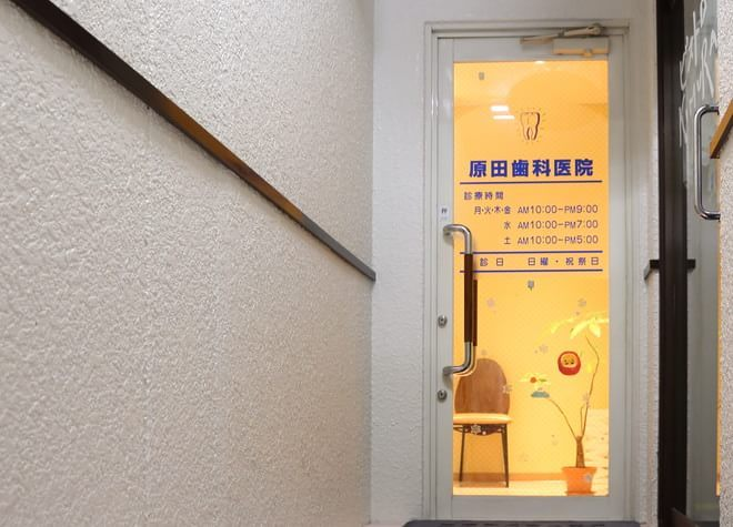 永福町駅 北口徒歩 1分 原田歯科医院の外観写真6