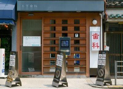 木下歯科医院(阿倍野区・昭和町駅)の画像