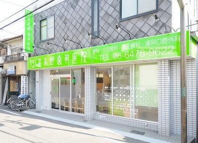 井高野駅 出口徒歩 7分 井高野歯科医院のその他写真2