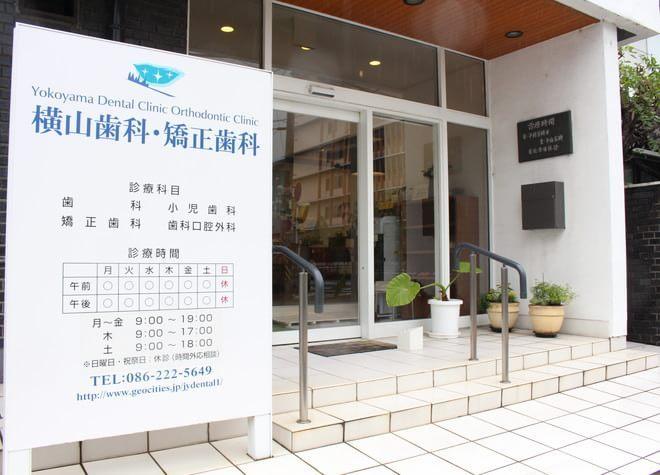 横山歯科・矯正歯科医院の写真6