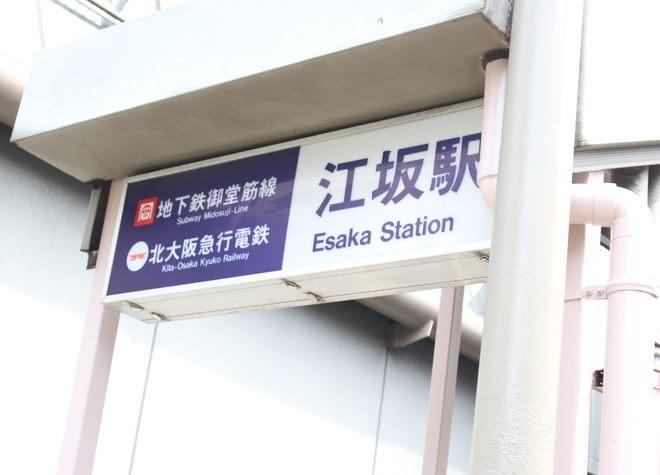 江坂駅 出口徒歩 3分 はやし歯科クリニックの外観写真6