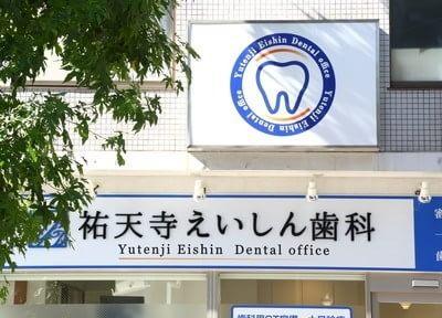 祐天寺えいしん歯科の画像