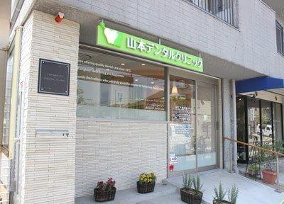 甲東園駅 東口徒歩9分 山本デンタルクリニック写真4