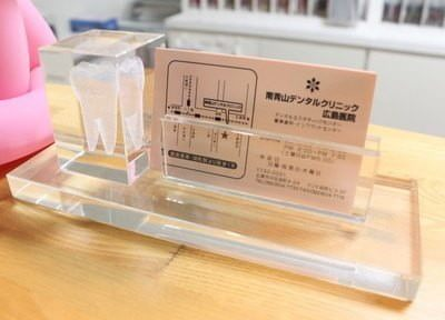 南青山デンタルクリニック広島医院の画像