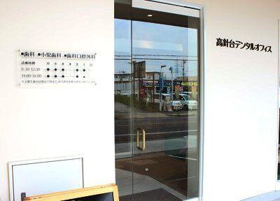 高針台デンタルオフィスの画像