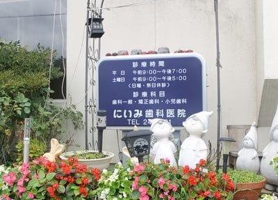 桜町駅(長野県) 出口車 5分 にいみ歯科医院の院内写真7