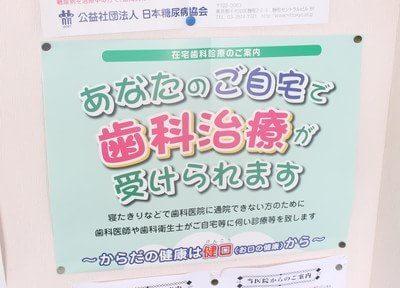 桜町駅(長野県) 出口車5分 にいみ歯科医院写真7