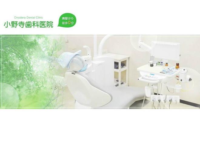 小野寺歯科医院
