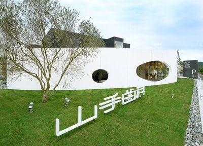 山手歯科クリニック姫路南(姫路市東山)の画像