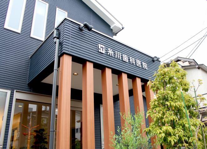 糸川歯科医院の写真5