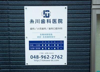 越谷駅 東口徒歩 5分 糸川歯科医院のその他写真3