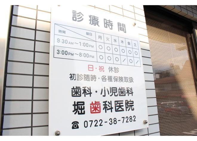 堺東駅 出口車 5分 堀歯科医院の院内写真4