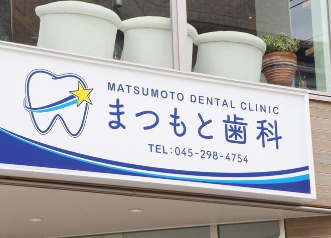 白楽駅 西口徒歩 1分 まつもと歯科の外観写真6