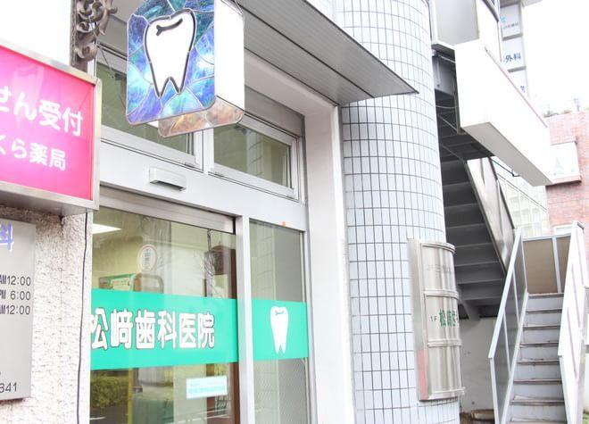 三鷹駅南口 徒歩10~12分 松崎歯科医院の松崎歯科医院の外観写真写真2