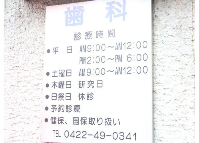 三鷹駅 南口徒歩 10分 松崎歯科医院の外観写真7