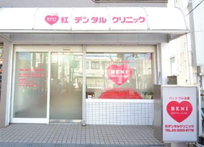 永福町駅 出口徒歩 2分 紅デンタルクリニックの写真7